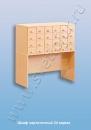 Мебель для библиотеки Шкаф картотечный 24 ящика