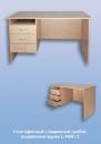 Стол офисный с подвесной тумбой выдвижные ящики L-1400 / 2