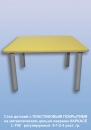 Столы детские Стол детский с ПЛАСТИКОВЫМ ПОКРЫТИЕМ на металлическом цельно-сварном КАРКАСЕ L-700   регулируемый  0-1-2-3 рост. гр