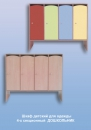 Шкаф детский для одежды 4-х секционный  ДОШКОЛЬНИК   1192х320х1320 мм