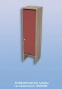 Шкаф детский для одежды 1-но секционный  ЭКОНОМ  310х320х1320 мм
