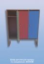 Шкаф детский для одежды 3-х секционный  ЭКОНОМ    898х320х1320 мм