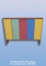 Шкаф детский для одежды 5-ти секционный  ЭКОНОМ    1486х320х1320 мм