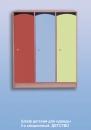 Шкаф детский для одежды 3-х секционный  ДЕТСТВО    898х320х1320 мм