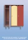 Шкаф детский для одежды 3-х секционный  на металлических опорах СВЕТЛЯЧОК    898х320х1320 мм
