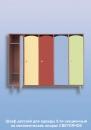 Шкаф детский для одежды 5-ти секционный  на металлических опорах СВЕТЛЯЧОК   1486х320х1320 мм