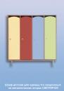 Шкаф детский для одежды 4-х секционный  на металлических опорах СВЕТЛЯЧОК  1192х320х1320 мм