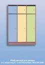 Шкаф детский для одежды 3-х секционный  С АНТРЕСОЛЬЮ ЭКСКЛЮЗИВ    898х320х1500 мм