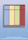 Шкаф детский для одежды 4-х секционный  С АНТРЕСОЛЬЮ ЭКСКЛЮЗИВ     1192х320х1500 мм