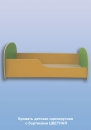 Кровать детская цветная с бортиками L-1200